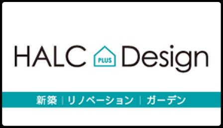 HALC Design ハルクデザイン