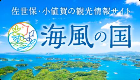 海風の国観光圏